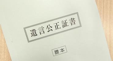 櫛田和代弁護士事務所相続